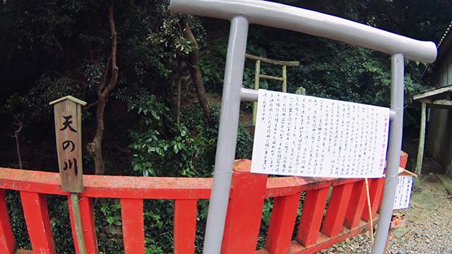 大島の宗像大社中津宮に行くとその近くに「天の川」と「織女神社」があったので寄ってきた
