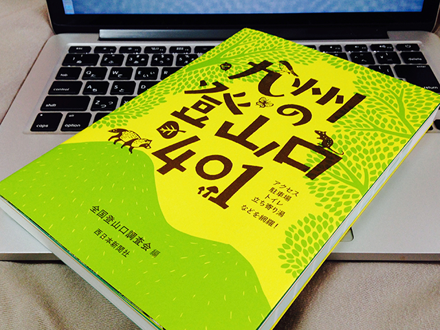 九州での登山に絶対役立ちそうな本「九州の登山口401」を購入