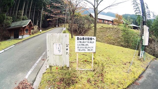 古処山キャンプ村「遊人の杜」駐車場