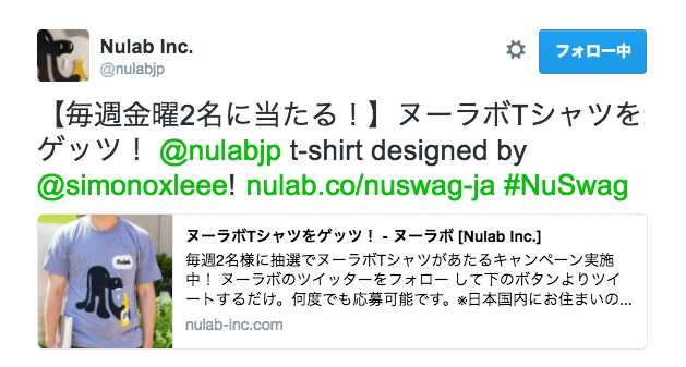 ヌーラボTシャツが当たる企画