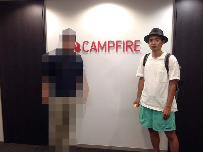 クラウドファンディングのCAMPFIRE(キャンプファイヤー)さんに勝手に行ってきた